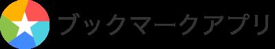 ブックマーク アプリ